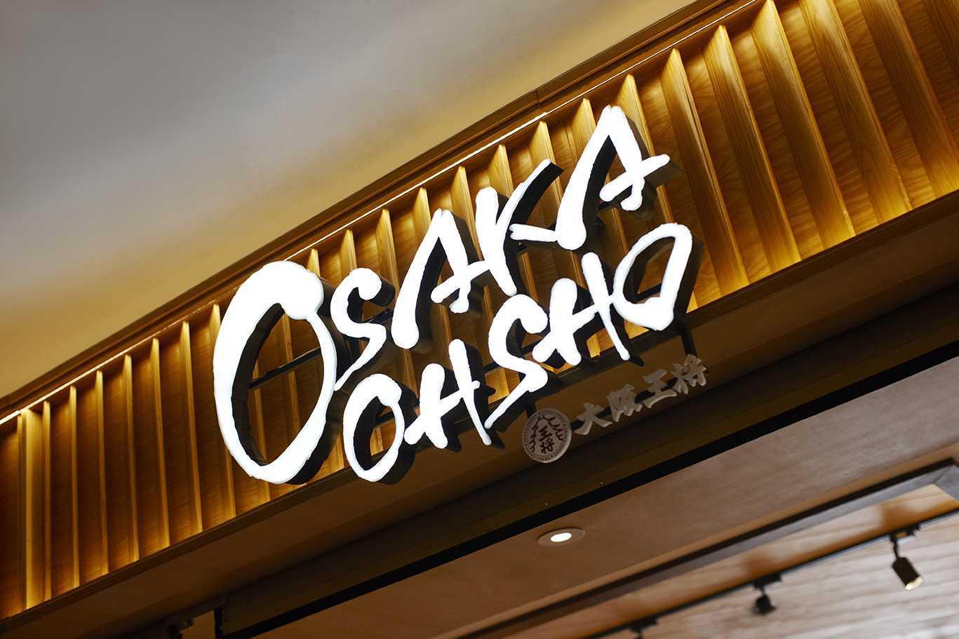 Highstreet Osaka Ohsho Jalan M.h. Thamrin No.1, Menteng, Kebon Melati, Kb. Melati, Tanah Abang, Kota Jakarta Pusat, Daerah Khusus Ibukota Jakarta 10310, Indonesia  Exterior View  54120