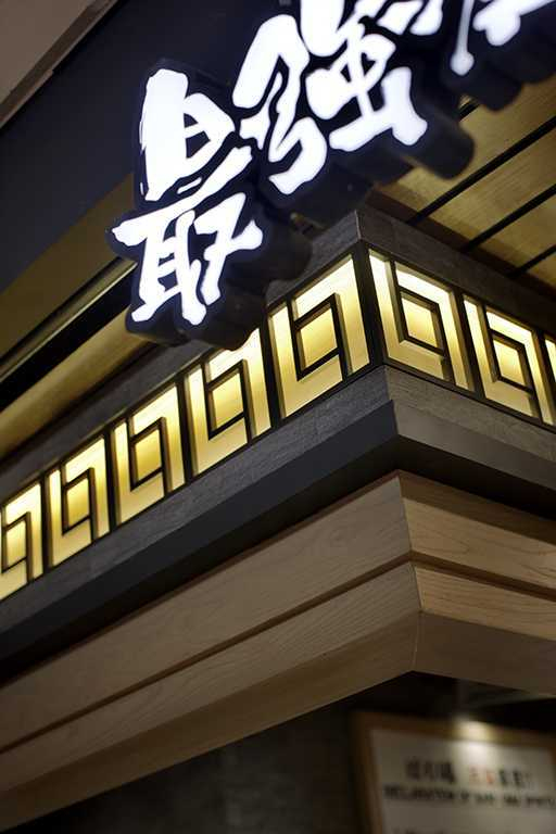 Highstreet Bariuma Ramen Setiabudi One Building, Jakarta Setiabudi One Building, Jakarta Ikp5771  28739